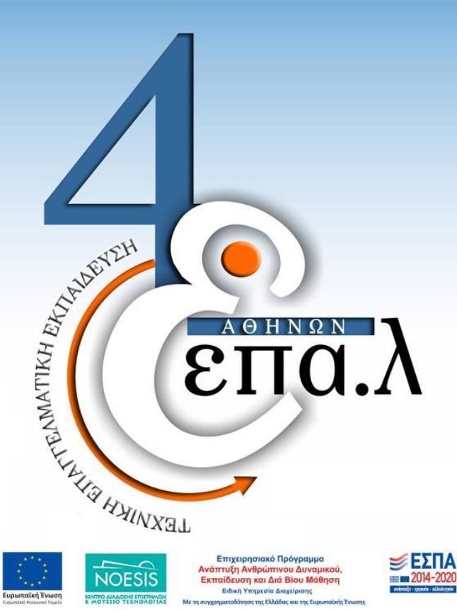 epal-athinas-4o
